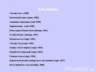 Сектор Газа (1989)Колхозный панк (июнь 1989)Зловещие мертвецы (май 1990)Ядрёна в