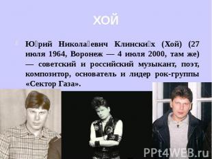 Юрий Николаевич Клинских (Хой) (27 июля 1964, Воронеж — 4 июля 2000, там же) — с
