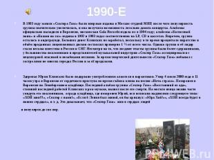 В 1993 году записи «Сектора Газа» были впервые изданы в Москве студией МИР, посл