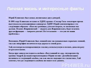 Личная жизнь и интересные факты Юрий Клинских был женат, воспитывал двух дочерей