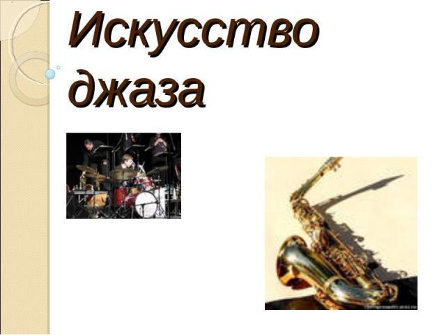 Искусство джаза