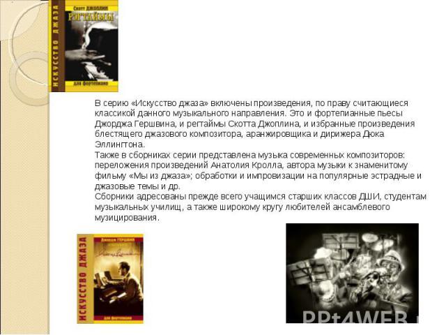 В серию «Искусство джаза» включены произведения, по праву считающиеся классикой данного музыкального направления. Это и фортепианные пьесы Джорджа Гершвина, и регтаймы Скотта Джоплина, и избранные произведения блестящего джазового композитора, аранж…