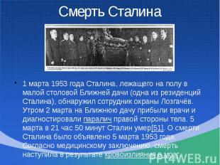 1 марта 1953 года Сталина, лежащего на полу в малой столовой Ближней дачи (одна