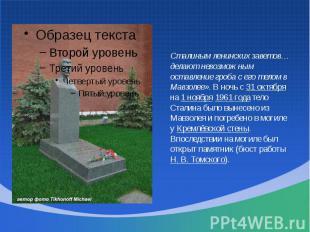 Сталиным ленинских заветов… делают невозможным оставление гроба с его телом в Ма