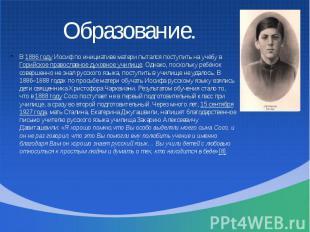 Образование. В 1886 году Иосиф по инициативе матери пытался поступить на учёбу в