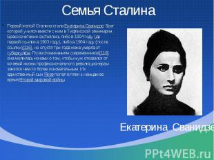Семья Сталина Первой женой Сталина стала Екатерина Сванидзе, брат которой учился