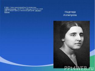 В 1919 г. Сталин женился второй раз. Его вторая жена, Надежда Аллилуева, член ВК