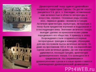 Древнегреческий театр один из древнейших театров на территории Европы. Он достиг
