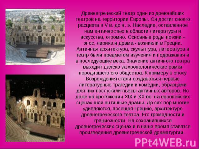 Древнегреческий театр один из древнейших театров на территории Европы. Он достиг своего расцвета в V в. до н. э. Наследие, оставленное нам античностью в области литературы и искусства, огромно. Основные роды поэзии - эпос, лирика и драма - возникли …