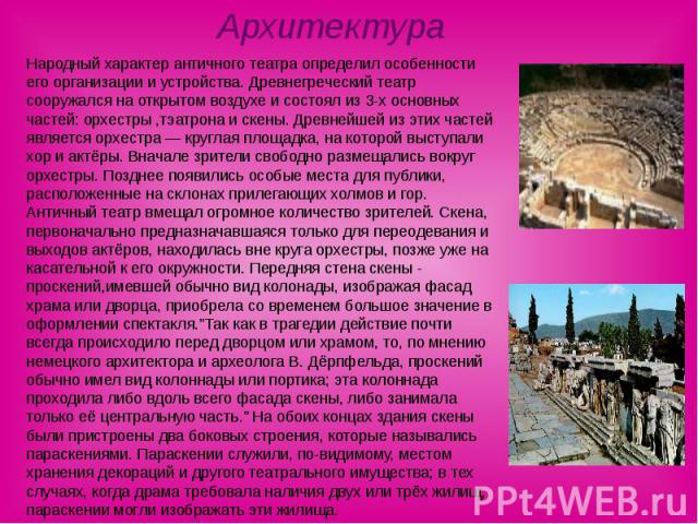 Народный характер античного театра определил особенности его организации и устройства. Древнегреческий театр сооружался на открытом воздухе и состоял из 3-х основных частей: орхестры ,тэатрона и скены. Древнейшей из этих частей является орхестра — к…