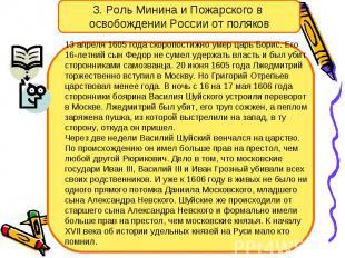 3. Роль Минина и Пожарского в освобождении России от поляков 13 апреля 1605 года