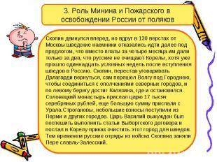 3. Роль Минина и Пожарского в освобождении России от поляков Скопин двинулся впе