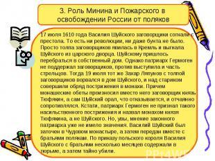 3. Роль Минина и Пожарского в освобождении России от поляков 17 июля 1610 года В