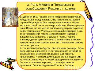 3. Роль Минина и Пожарского в освобождении России от поляков 11 декабря 1610 год