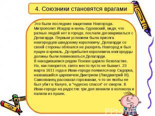 4. Союзники становятся врагами Это были последние защитники Новгорода. Митрополи
