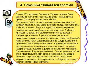 4. Союзники становятся врагами 3 июня 1611 года пал Смоленск. Теперь у короля бы