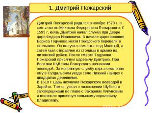 1. Дмитрий Пожарский Дмитрий Пожарский родился в ноябре 1578 г. в семье князя Ми
