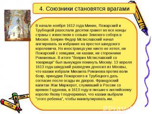 4. Союзники становятся врагами В начале ноября 1612 года Минин, Пожарский и Труб