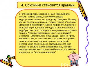 4. Союзники становятся врагами Столбовский мир, бесспорно, был тяжелым для Росси