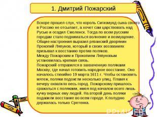 Вскоре прошел слух, что король Сигизмунд сына своего в Россию не отсылает, а хоч