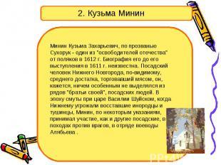 """2. Кузьма Минин Минин Кузьма Захарьевич, по прозванью Сухорук - один из """"освобод"""