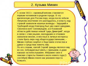 2. Кузьма Минин С осени 1611 г. скромный мясник становится первым человеком в ро