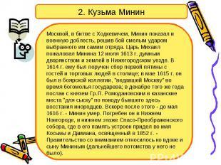 2. Кузьма Минин Москвой, в битве с Ходкевичем, Минин показал и военную доблесть,