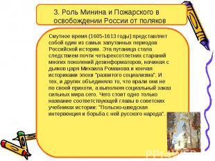 3. Роль Минина и Пожарского в освобождении России от поляков Смутное время (1605