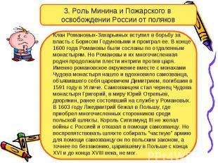 3. Роль Минина и Пожарского в освобождении России от поляков Клан Романовых-Заха