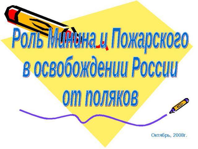 Роль Минина и Пожарского в освобождении России от поляков