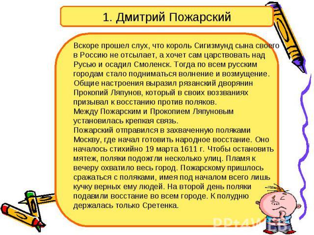 Вскоре прошел слух, что король Сигизмунд сына своего в Россию не отсылает, а хочет сам царствовать над Русью и осадил Смоленск. Тогда по всем русским городам стало подниматься волнение и возмущение. Общие настроения выразил рязанский дворянин Прокоп…