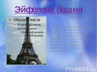 Эйфелева башня Этот символ Парижа задумывался как временное сооружение — башня с