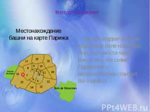 Месторасположение Местонахождение башни на карте Парижа Башня воздвигнута на Мар