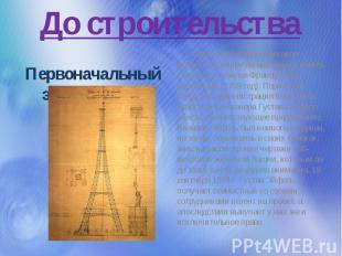 До строительства Первоначальный эскиз башни 1884г Французские власти решили устр