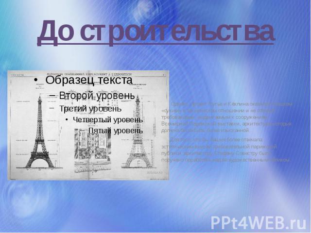 До строительства Однако, проект Нугье и Кёхлина оказался слишком «сухим» в техническом отношении и не отвечал требованиями, выдвигаемым к сооружениям Всемирной Парижской выставки, архитектура которых должна была быть более изысканной. Для того, что …