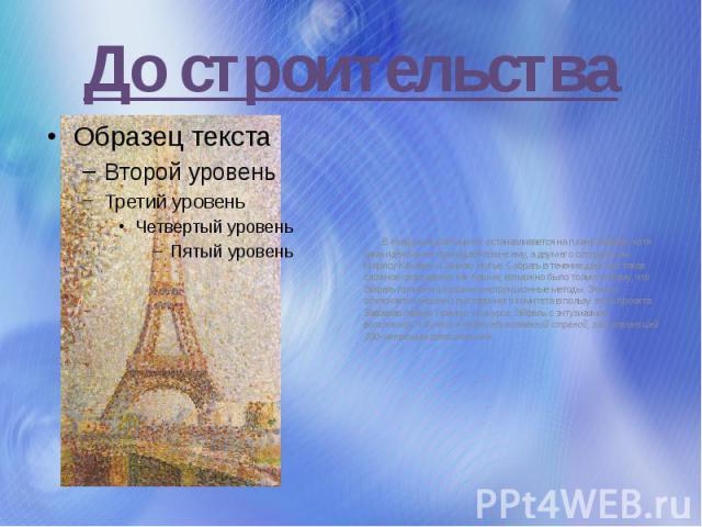 До строительства В конце концов комитет останавливается на плане Эйфеля, хотя сама идея башни принадлежала не ему, а двум его сотрудникам: Морису Кёхлену и Эмилю Нугье. Собрать в течение двух лет такое сложное сооружение, как башня, возможно было то…
