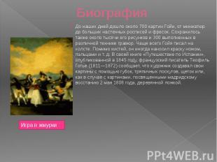 Биография Игра в жмурки До наших дней дошло около 700 картин Гойи, от миниатюр д