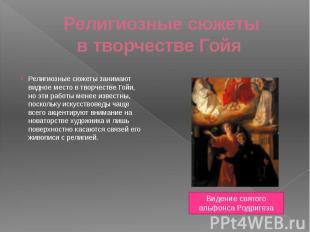 Религиозные сюжеты в творчестве Гойя Религиозные сюжеты занимают видное место в