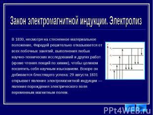 Закон электромагнитной индукции. Электролиз В 1830, несмотря на стесненное матер