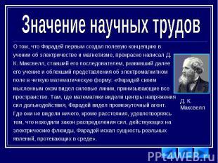 Значение научных трудов О том, что Фарадей первым создал полевую концепцию в уче