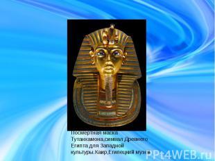 Посмертная маска Тутанхамона,симвал Древнего Египта для Западной культуры.Каир,Е