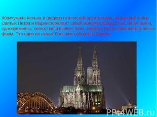 Жемчужина Кельна и шедевр готической архитектуры, Кельнский собор Святых Петра и