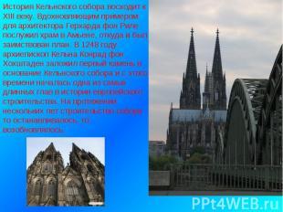 История Кельнского собора восходит к XIII веку. Вдохновляющим примером для архит