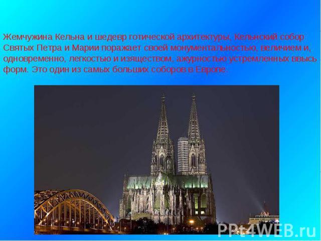 Жемчужина Кельна и шедевр готической архитектуры, Кельнский собор Святых Петра и Марии поражает своей монументальностью, величием и, одновременно, легкостью и изяществом, ажурностью устремленных ввысь форм. Это один из самых больших соборов в Европе.