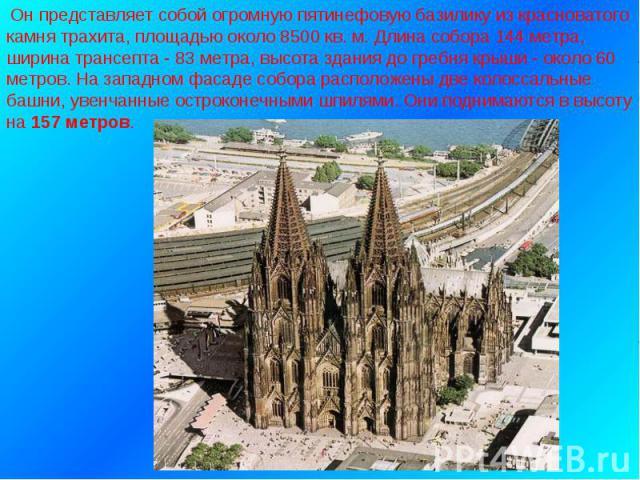 Он представляет собой огромную пятинефовую базилику из красноватого камня трахита, площадью около 8500 кв. м. Длина собора 144 метра, ширина трансепта - 83 метра, высота здания до гребня крыши - около 60 метров. На западном фасаде собора расположены…