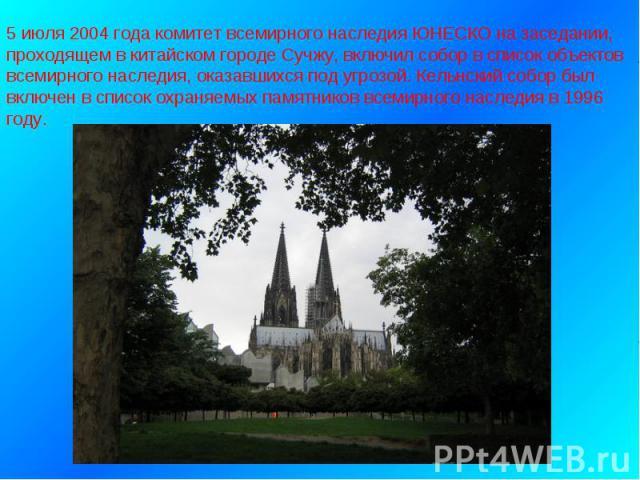 5 июля 2004 года комитет всемирного наследия ЮНЕСКО на заседании, проходящем в китайском городе Сучжу, включил собор в список объектов всемирного наследия, оказавшихся под угрозой. Кельнский собор был включен в список охраняемых памятников всемирног…