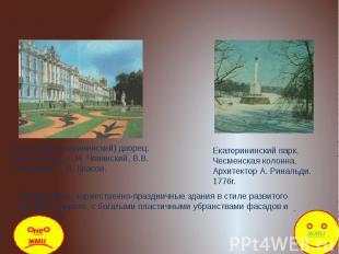 Большой(Екатерининский) дворец. Архитекторы: С.И. Чеванский, В.В. Растрелли, А.В