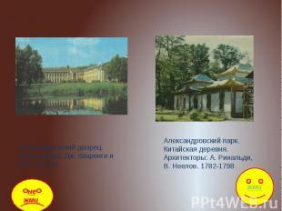 Александровский дворец. Архитекторы: Дж. Кваренги и В.П. Стасов. Александровский