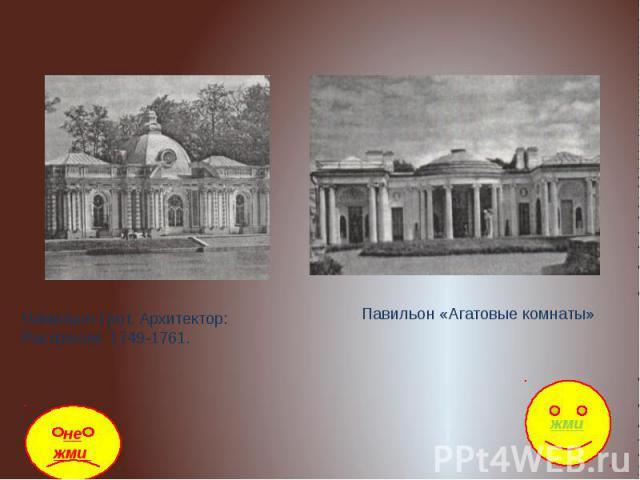 Павильон Грот. Архитектор: Растрелли. 1749-1761. Павильон «Агатовые комнаты»