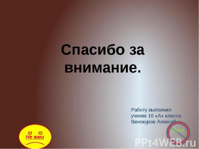 Спасибо за внимание. Работу выполнил ученик 10 «А» класса Винокуров Алексей.